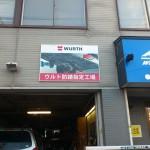 wuerth_signboard